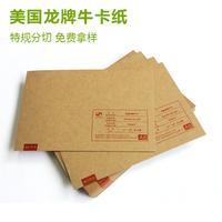 单面效果印刷效果好 公司美国龙牌牛卡纸