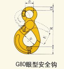 G80眼型安全钩