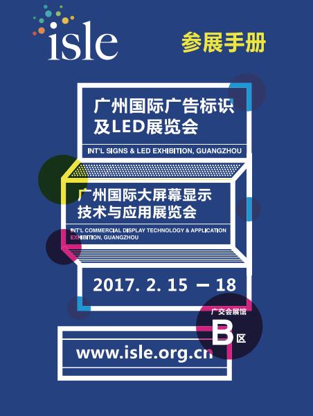 2017广告标识及LED展会