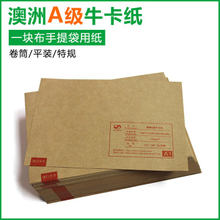 食品级www.88617888.com 澳洲牛卡纸供应