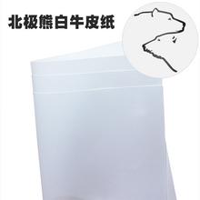 纯木浆双面效果白牛皮纸 进口白牛皮纸批发