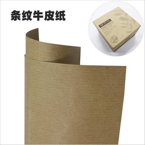 化妆品包装盒用纸 新葡京纸业条纹牛皮纸