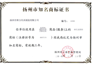 揚州市知名商標