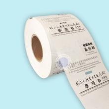 熱敏紙印刷 POS廣告卷紙印刷 電影票印刷 門票印刷 旅游景點門票印刷