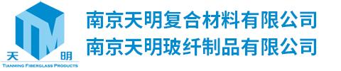 南京天明復合材料有限公司
