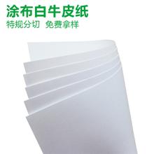 不掉粉不爆线上墨均匀 公司纸业涂布白牛皮纸