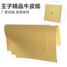 小米电子秤包装用纸 95992828cc手机版王子精品牛皮纸