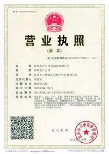 揚州市神力吊具制造有限公司營業執照