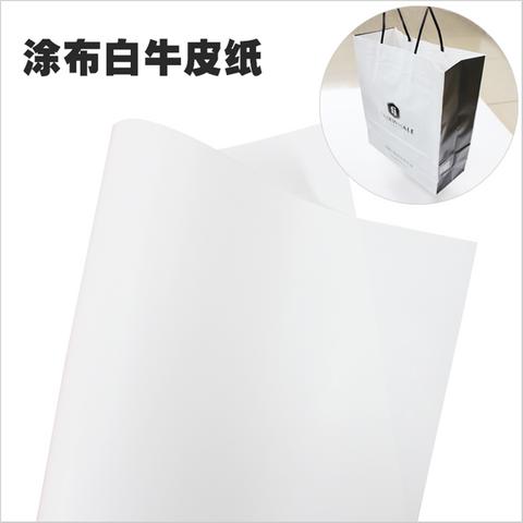 涂布白牛皮纸 手提袋牛皮纸袋包装纸