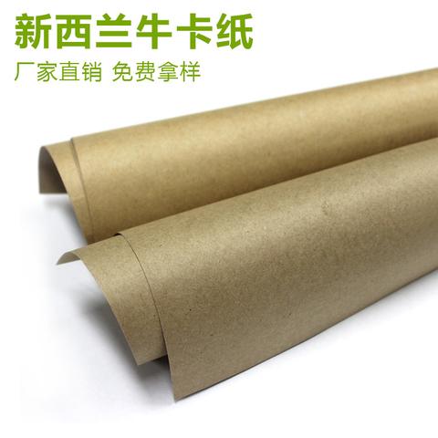 Ipad保护膜包装用纸 新西兰牛卡纸 进口牛皮纸批发