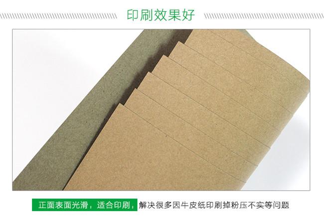 包装牛皮纸