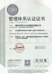 GB T14001-2015环境体系证书