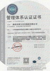 14001環境管理體系證書