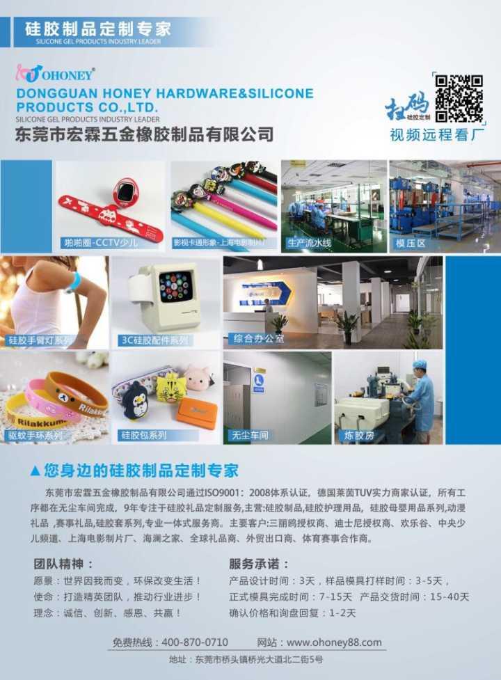 硅胶礼品|硅胶包工厂|硅胶套|硅胶制品生产厂家
