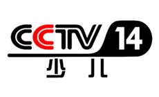 合作品牌-CCTV-14