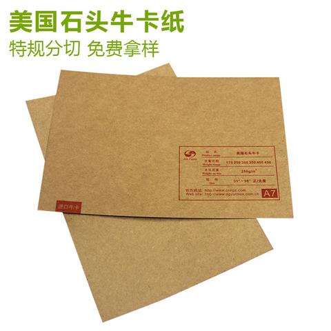 极星手提袋包装用纸 新葡京美国石头牛卡纸
