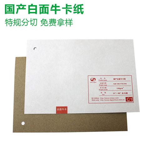 高耐破高挺度牛皮纸 新葡京纸业国产白面牛卡纸