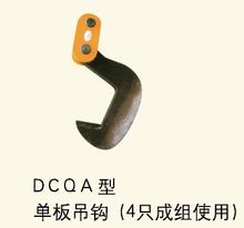 DCQA型单板吊钩