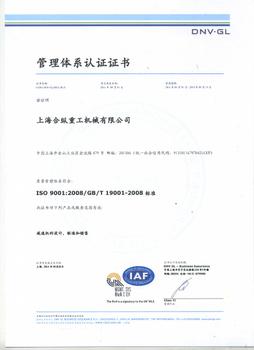ISO 9001中文