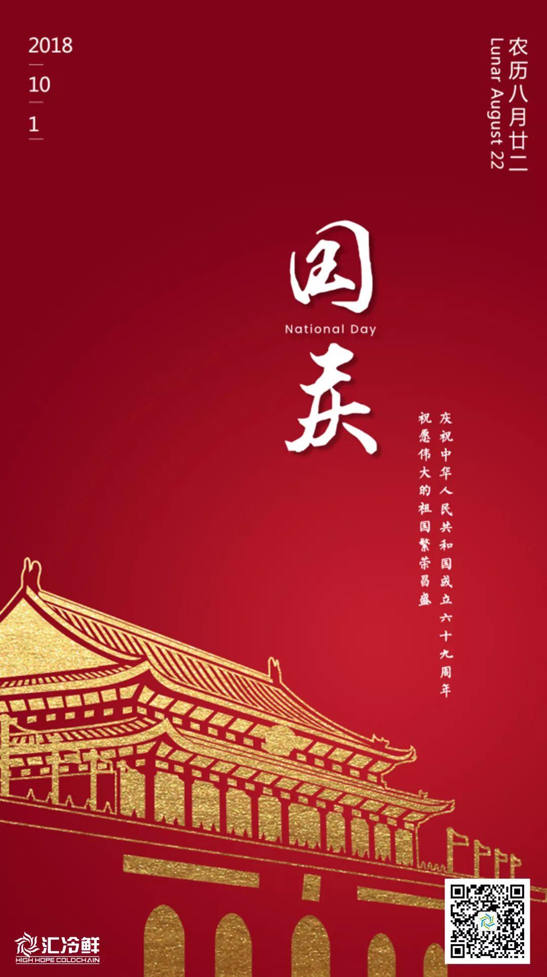 歡慶祖國69周年華誕!