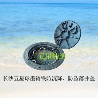 防沉降球墨鑄鐵井蓋