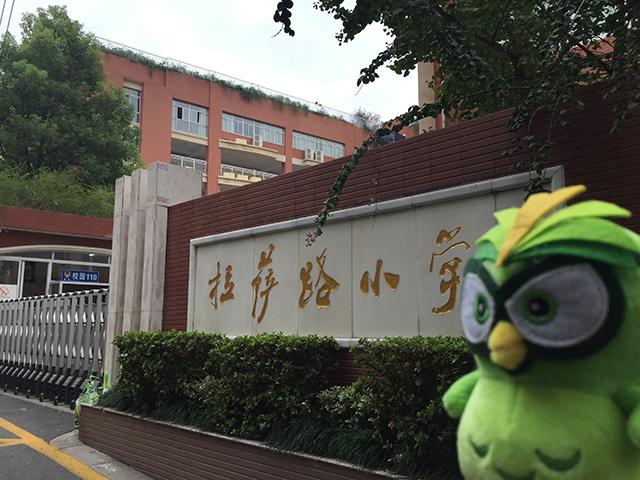南京拉萨路小学.JPG