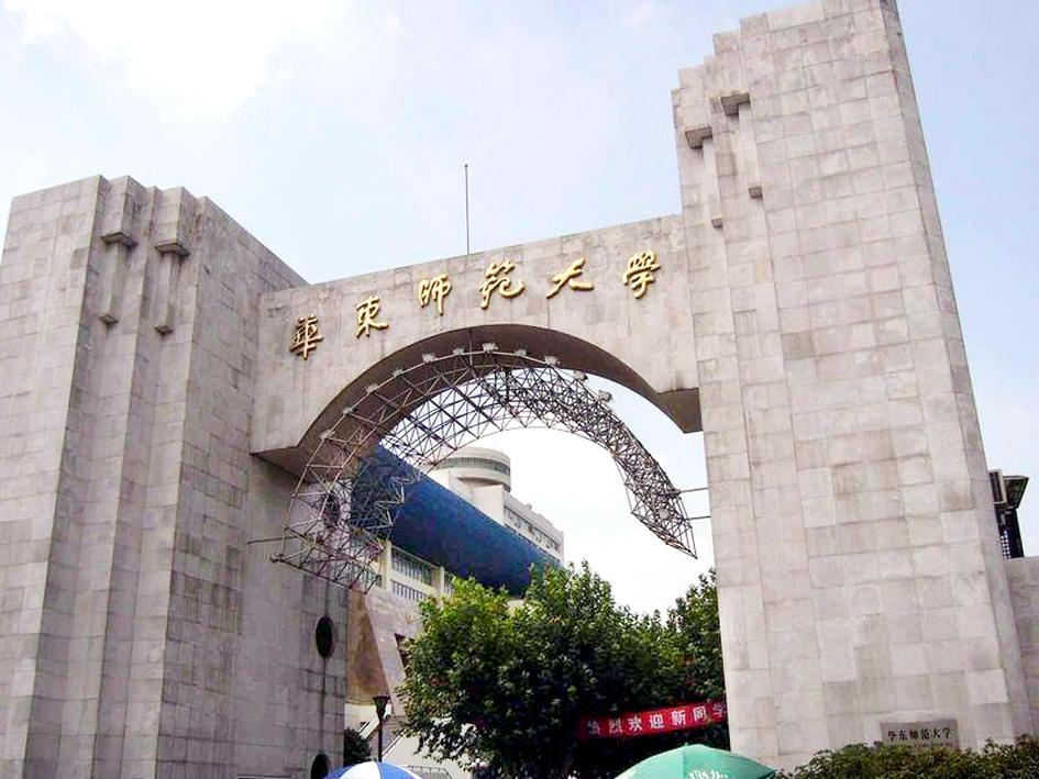 华东师范大学照明改造