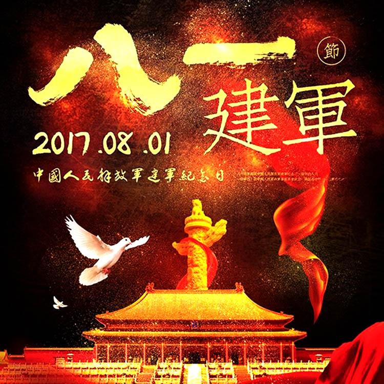 """1933年7月11日,中华苏维埃共和国临时中央政府根据中央革命军事委员会6月30日的建议, 决定8月1日为中国工农红军成立纪念日。1949年6月15日,中国人民革命军事委员会发布命令, 以""""八一""""两字作为中国人民解放军军旗和军徽的主要标志。中华人民共和国成立后, 将此纪念日改称为中国人民解放军建军节。"""