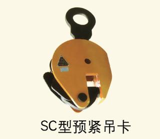 SC型預緊吊卡