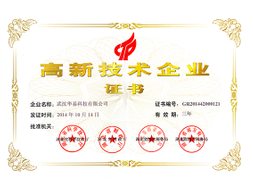 """2014年10月荣获湖北省""""高新技术企业""""证书"""