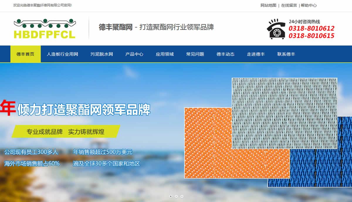 河北德丰聚酯纤维网有限公司企业营销平台,营销型网站