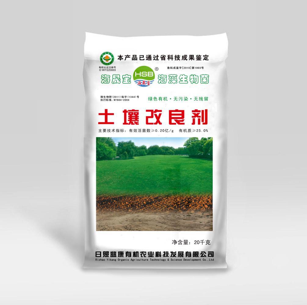 海草生物土壤改良土壤調節劑