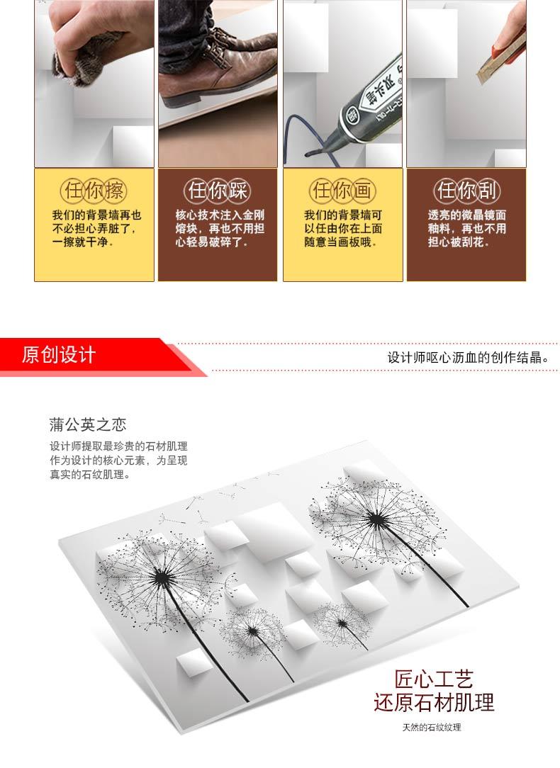 蒲公英之恋幸运居整体背景墙 (2).jpg