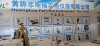 2020世界生化、分析儀器與實驗裝備中國展