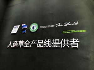 一场论坛,一次发布,一种关注,江苏共创2018体博会备受瞩目