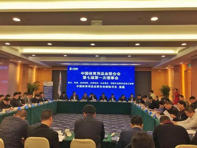 中国体育用品业联合会理事会会议