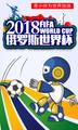 """""""世界杯俄罗斯5:0""""又双叒叕震撼到我了??!"""