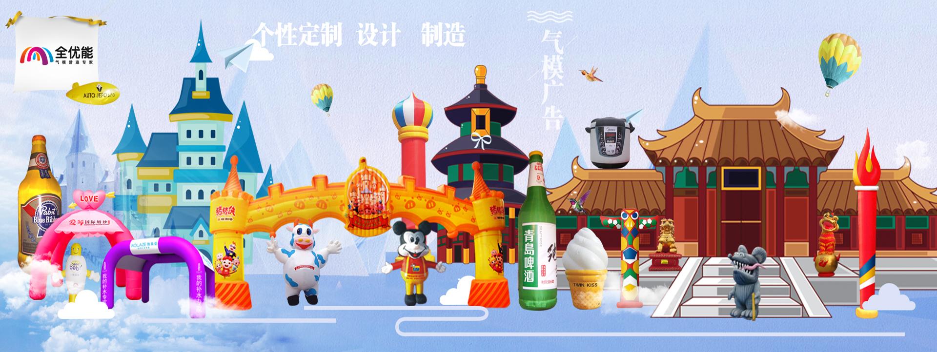 广州全优能气模有限公司