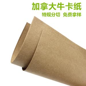加拿大牛卡纸 东莞纯木浆进口牛卡厂家直销
