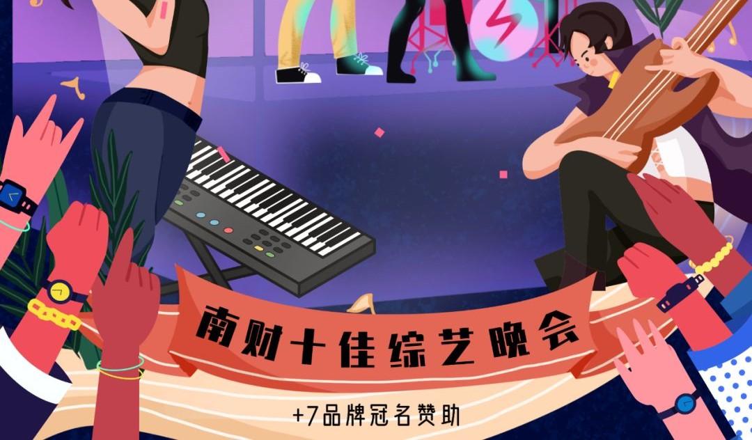 +7校园游园会 | 歌声飘扬的南京财经大学,我们来邂逅你了
