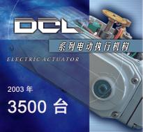 2003年12月:全年共销售各类型和规格的电动执行器3500台;