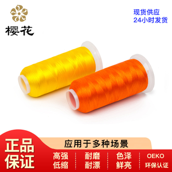 120D/2涤纶绣花线