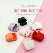 硅膠耳機套,airpods保護套,蘋果二代耳機套