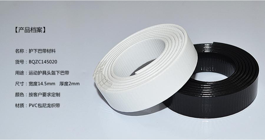 百强橡塑-运动护具带、盔甲连接带、护下巴带和头盔止滑带的材质规格简介.jpg