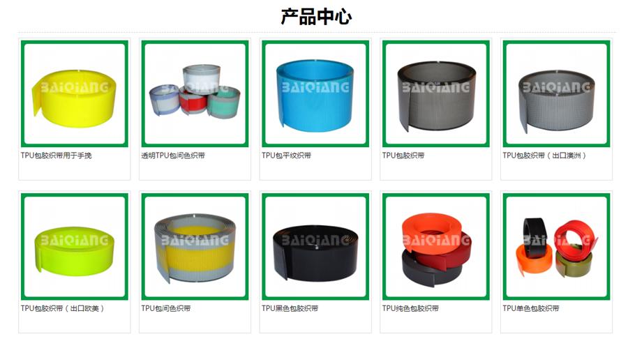 TPU包胶织带,包胶织带, 过胶织带, 塑胶织带, 织带涂胶-用于箱包手袋的不同色彩产品.png