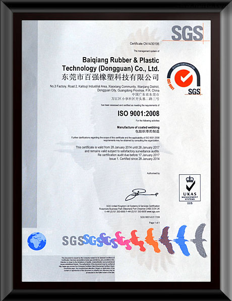 ISO9001質量體系SGS認證