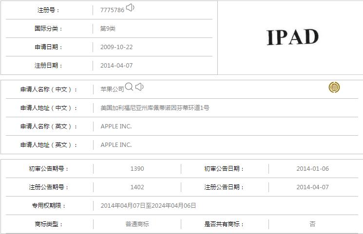 Ipad第9类商标注册
