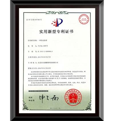 百强橡塑-全能皮腰带,仿皮胶带专利证书.jpg