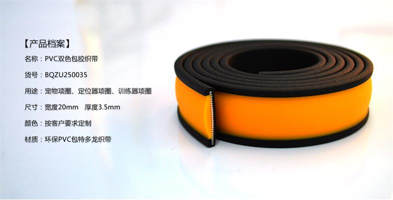 百强橡塑·包胶织带应用到宠物项圈定制,产品规格详情