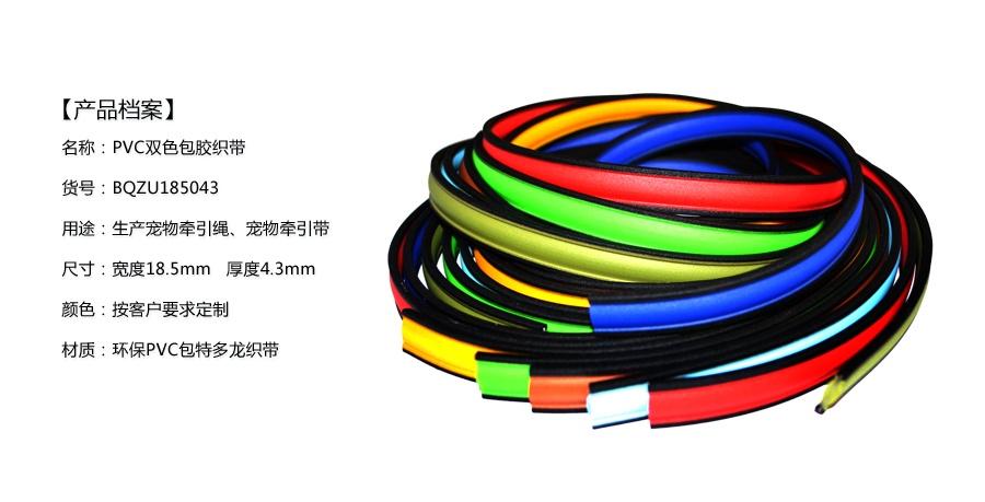 织带涂层, 涂层织带, 织带包胶, 过胶织带, 塑胶织带应用到牵引绳.jpg